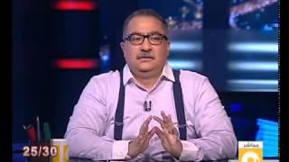 بالفيديو.. إبراهيم عيسى: الدولة المصرية تتفاوض مع عبود الزمر | المصري اليوم