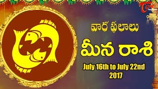 Rasi Phalalu | Meena Rasi | July 16th to July 22nd 2017 | Weekly Horoscope 2017 | #Predictions - TELUGUONE