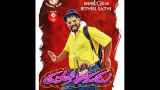 Bithiri Sathi Tupaki Ramudu motion poster - idlebrain.com - IDLEBRAINLIVE