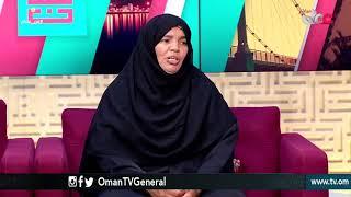حكاية أم | لقاء مع زهرة بنت سالم العوفية | من عمان