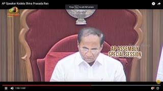 AP Speaker Kodela Shiva Prasada Rao and leaders Maintain Silence in AP Assembly 2017 | Mango News - MANGONEWS