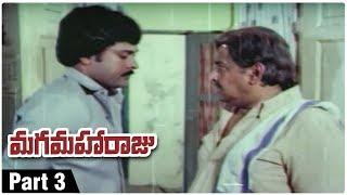 Maga Maharaju | మగ మహారాజు Full Length Telugu Movie | Chiranjeevi | Suhasini | Part 3 - RAJSHRITELUGU