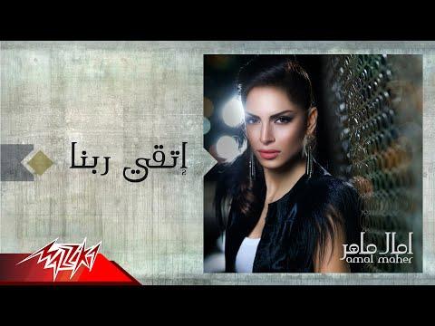 اغنية امال ماهر - اتقي ربنا فيا