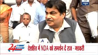 Gadkari welcomes Raj Thackeray's decision to support Modi as PM post - ABPNEWSTV