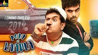 Maa Ka Laadla   Latest Hyderabadi Movie Trailer   Gullu Dada, Farukh Khan   Sri Balaji Video - SRIBALAJIMOVIES