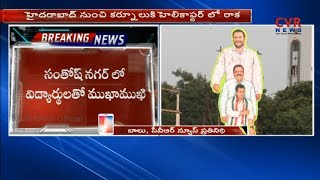 All Set For Congress Chief Rahul Gandhi's Kurnool Tour | CVR NEWS - CVRNEWSOFFICIAL