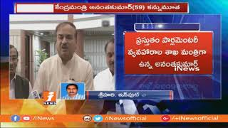 Union Minister Ananth Kumar Passes Away | iNews - INEWS
