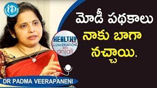 మోడీ పథకాలు నాకు బాగా నచ్చాయి.- Neurologist Dr Padma Veerapaneni | iDream Movies - IDREAMMOVIES
