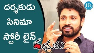 Ashok Reveals Darsakudu Movie Storyline || Talking Movies With iDream || #Darsakudu - IDREAMMOVIES