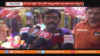 Kanyaka Parameswari Temple Decorated With Notes Worth 25 Lakhs In Bellampally | iNews - INEWS