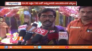 Kanyaka Parameswari Temple Decorated With Notes Worth 25 Lakhs In Bellampally | iNews - INEWS