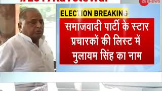 Election Breaking: Mulayam Singh Yadav's name at top in 2nd list of SP campaigners for 2019 polls - ZEENEWS