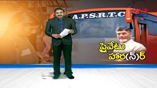 ప్రైవేటు హార(న్)ర్ | APSRTC offers Voluntary Retirement Scheme| Employee Unions Protest | CVR NEWS - CVRNEWSOFFICIAL