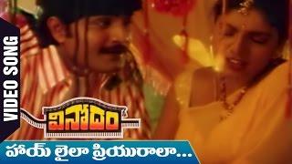 Hai Laila Priyurala Video Song | Vinodam Telugu Movie | Srikanth | Ravali | SV Krishna Reddy - MANGOMUSIC