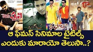 ఆ ఫేమస్ సినిమాల టైటిల్స్ ఎందుకు మారాయో తెలుసా.. | Famous Telugu Movie Titles Changed | TeluguOne - TELUGUONE