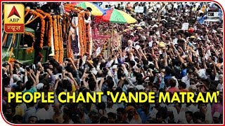Last Rite of Atal Ji: People chant 'Vande Matram' as cadaver heads towards Smriti Sthal - ABPNEWSTV