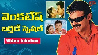 Venkatesh Birthday Special | All Time Video Songs Jukebox | TeluguOne - TELUGUONE