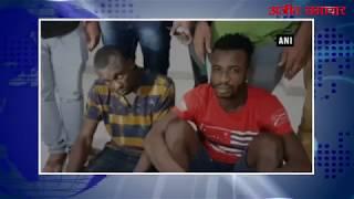 video : 5 करोड़ रुपये की हेरोइन सहित दो नाइजीरियन गिरफ्तार