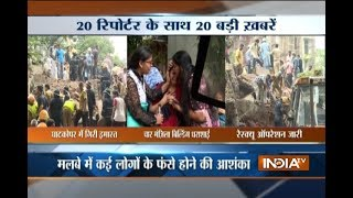Top 20 Reporter | 25th July, 2017 ( Part 1 ) - India TV - INDIATV