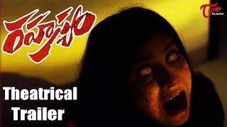 Rahasyam Theatrical Trailer | Sailesh | Kabir Rafi | TeluguOne - TELUGUONE