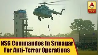 Ahead of Amarnath Yatra NSG commandos in Srinagar for anti-terror operations - ABPNEWSTV
