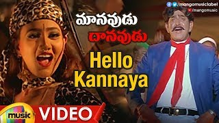 Hello Kannaya Full Video Song | Manavudu Danavudu Movie Songs | Krishna | Ramya Krishna - MANGOMUSIC