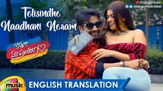 Telisindhe Naadhani Neram Video Song with English Translation | Kothaga Maa Prayanam |Yamini Bhaskar - MANGOMUSIC
