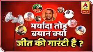 Ghanti Bajao: Why a war of controversial comments during elections? - ABPNEWSTV