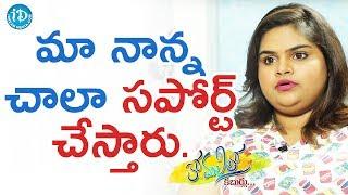 Vidyullekha Raman About Her Father - Vidyullekha Raman || Anchor Komali Tho Kaburlu - IDREAMMOVIES