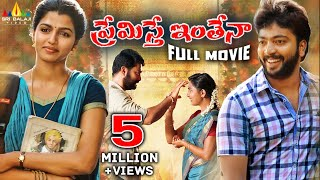 Premisthe Inthena 2019 New Released Telugu Full Movie | Prasanna, Dhansika, Kalaiyarasan, Srushti - SRIBALAJIMOVIES
