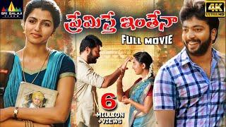 Premisthe Inthena 2019 New Released Telugu Full Movie | Prasanna, Dhansika, Kalaiyarasan, Srushti - SRIBALAJIMOVIES
