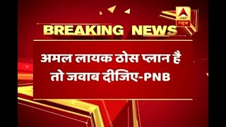 PNB Scam: Bank gives one more CHANCE to Nirav Modi to repay money - ABPNEWSTV