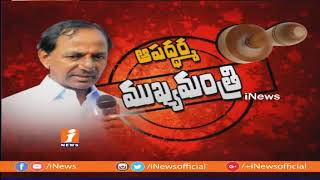 KCR Press Meet After Telangana Assembly Dissolution | TRS Bhavan | Part-1| iNews - INEWS