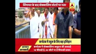 Jan Man Rahul Gandhi visits Shringeri Sharadamba Temple in Karnataka - ABPNEWSTV