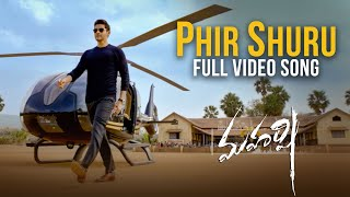 Phir Shuru Full video song - Maharshi Video Songs | Mahesh Babu, Pooja Hegde - DILRAJU