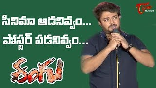 Tanish Controversy Press Meet about Rangu Movie | TeluguOne - TELUGUONE