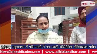 video : यमुनानगर में पति-पत्नी ने बना डाली ऑटोमेटिक सैनिटाइजर मशीन