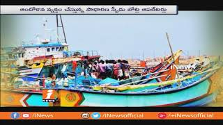 Fishermen And Mechanised Boat Operators Calls For Visakha Fishing Harbour Bandh | iNews - INEWS
