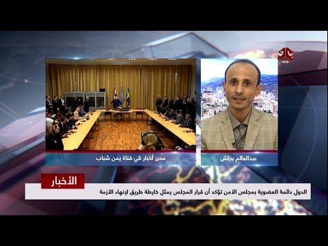 الدول دائمة العضوية بمجلس الأمن تؤكد أن قرار المجلس يمثل خارطة لإنهاء الأزمة