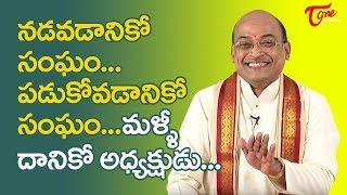 నడవడానికో సంఘం..పడుకోవడానికో సంఘం.. మళ్ళీ దానికో అధ్యక్షుడు.. | Garikapati Narasimharao | TeluguOne - TELUGUONE