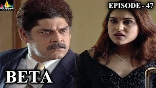 Beta Hindi Episode - 47 | Pankaj Dheer, Mrinal Kulkarni | Sri Balaji Video - SRIBALAJIMOVIES