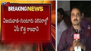 "Clarity on "" AP New Capital "" 