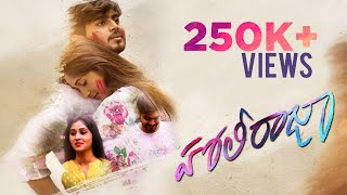 Holiraja || New Telugu love Short Film 2020 || By Arjun Pallaprolu - YOUTUBE