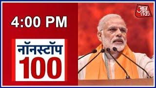 मंदूरी में SP-BSP पर बरसे PM Modi | News 100 Nonstop - AAJTAKTV