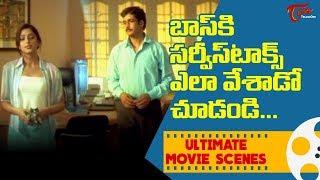 బాస్ కి సర్వీస్ టాక్స్ ఎలా వేశాడో చూడండి... | Ultimate Scenes | TeluguOne - TELUGUONE