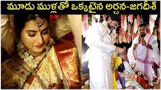 Actress Archana Jagadeesh Wedding Video | Archana Weds Jagadeesh - RAJSHRITELUGU
