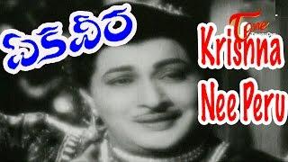 Ekaveera Movie Songs | Krishna Nee Peru Talachina Chalu Video Song | Kanta Rao, Jamuna - TELUGUONE