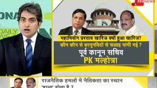 DNA: Know on what basis Impeachment Motion against CJI Dipak Misra got rejected by Venkaiah Naidu - ZEENEWS