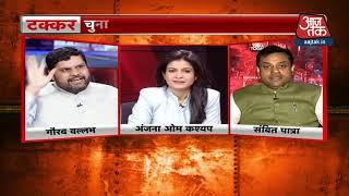 सवालों के जवाब कम और शोर ज्यादा. देखिए Sambit Patra और Gourav Vallabh के बीच तंजों का आदान प्रदान - AAJTAKTV