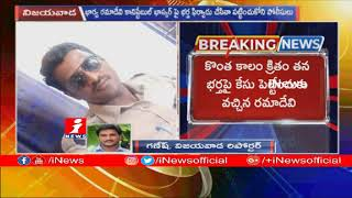 ఫిర్యాదు చేసేందుకు వచ్చిన  మహిళ పై కన్నేసిన కానిస్టేబుల్  |  Vijayawada | iNews - INEWS